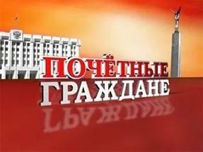 Почетные граждане города Москвы
