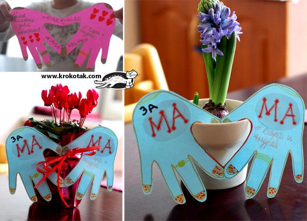 Как сделать маме подарок своими руками картинки