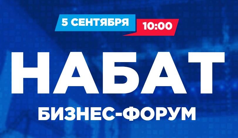 5сентября встолице состоится бизнес-форум «Набат»