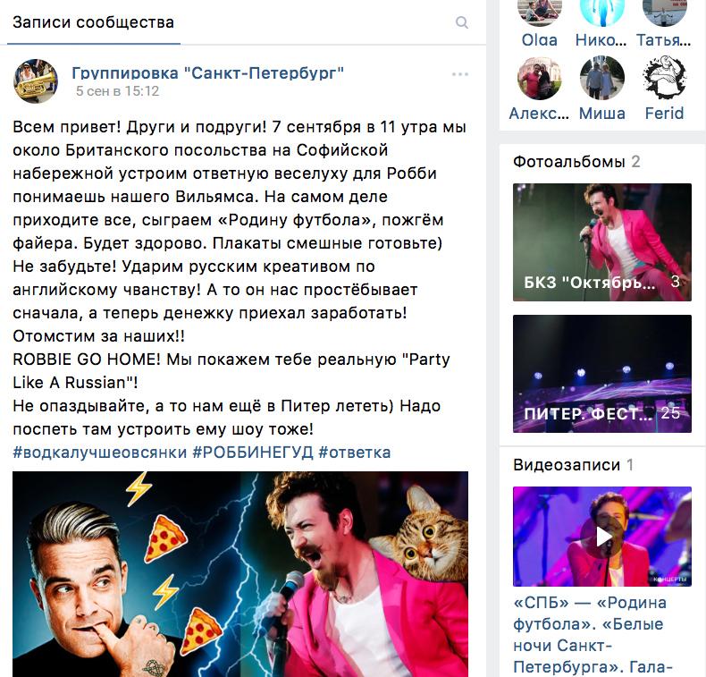 Граждан России призывали протестовать против концертов Робби Уильямса вгосударстве